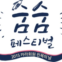 2015 카라회원 친목의 날 숨숨페스티벌 로고 [사진그림류]