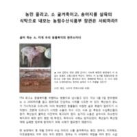 소 굶겨죽이고 송아지 잡는 농림수산식품부 장관은 사퇴하라!! [문서류]