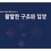 2015 카라회원 친목의 날 숨숨페스티벌 : 활동보고1 [문서류]