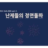 2015 카라회원 친목의 날 숨숨페스티벌 : 활동보고2 [문서류]