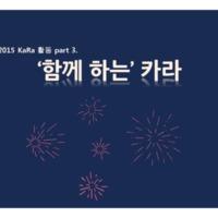2015 카라회원 친목의 날 숨숨페스티벌 : 활동보고3 [문서류]