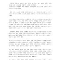 대구 동구 보호소 소장 관련 성명서 [문서류]