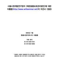 서울시정연구원의 '애완동물 보호관리 방안'에 대한 아름품의 종합 의견서 [문서류]