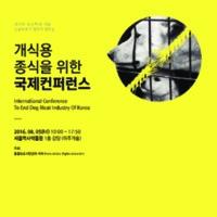 개식용 종식을 위한 국제 컨퍼런스 자료집 [도서간행물류]
