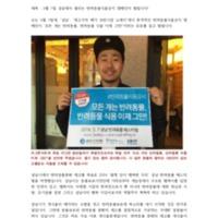 성남시 반려동물 페스티벌 개식용 금지 캠페인 홍보(안) [문서류]