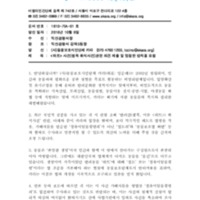 쉽독 취식사건 관련 의견 제출 및 엄정한 법적용 요청 [문서류]