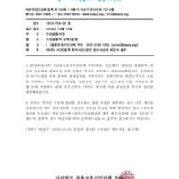 쉽독 취식사건 관련 변호사단체 의견서 송부 [문서류]