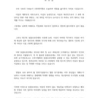 동물보호법개정저지투쟁위원회 호소문 [문서류]