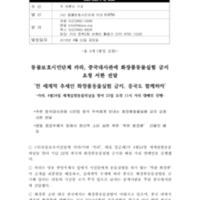 동물보호시민단체 카라, 중국대사관에 화장품동물실험 금지 요청 서한 전달 [문서류]