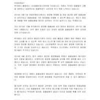 시진핑 중국 국가수석께 드리는 요청 서한 [문서류]
