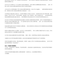 시진핑 중국 국가수석께 드리는 요청 서한(중국어) [문서류]
