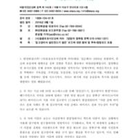 '길고양이서 살인진드기 발견' 보도에 대한 항의 및 후속 정정보도 요청 [문서류]