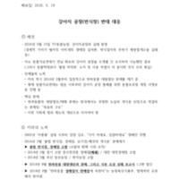 강아지 공장(번식장) 반대 대응 활동정리 [문서류]