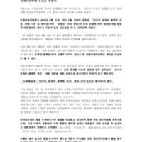 TV동물농장 '강아지 공장의 불편한 진실'의 공익성을 훼손한 언론중재위원회에 유감을 표한다 [문서류]