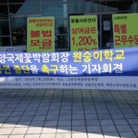 고양국제꽃박람회장 원숭이학교 공연 중단을 촉구하는 기자회견 현장 [사진그림류]