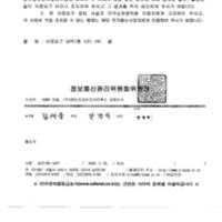동영상 개풍선 학대 사건 관련 시정요구 통보 [문서류]