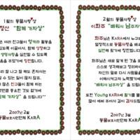 2007 영카라 상장 [사진그림류]