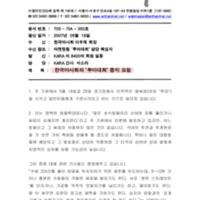 한국마사회의 '투마대회' 중지 요청 1차 공문 [문서류]