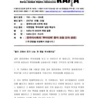 한국마사회의 '투마대회' 중지 요청 2차 공문 [문서류]