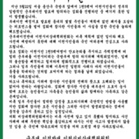 이천 아기돼지 능지처참 사건 사과문 [문서류]