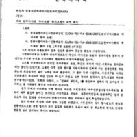 한국마사회의 '투마대회' 중지 요청에 대한 회신 [문서류]