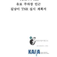 석촌호수(서호) 유료 주차장 인근 길냥이 TNR 실시 계획서 [문서류]