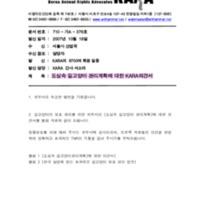 서울시 산업국의 도심속 길고양이 관리계획에 대한 카라 의견서 공문 본문 [문서류]