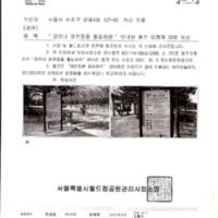 월드컵공원 내 [공원 내 애완동물 출입제한]안내판 철거 요청에 대한 회신 [문서류]