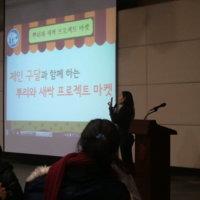제인 구달과 함께하는 뿌리와 새싹 프로젝트 : 카라 동물보호교육센터 부스 모습 [사진그림류]