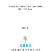 2012 개식용 산업 실태조사 금지방안 마련을 위한 연구보고서 [도서간행물류]