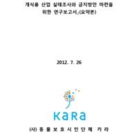 2012 개식용 산업 실태조사 금지방안 마련을 위한 연구보고서 (요약본) [도서간행물류]