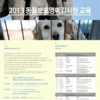 2013 동물보호명예감시원 교육 포스터 [사진그림류]
