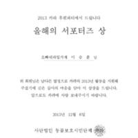 올해의 서포터즈상 상장 [문서류]
