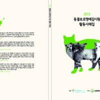 2015 동물보호명예감시원 활동사례집 [도서간행물류]