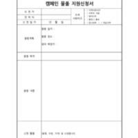 2013 지역서포터즈 캠페인 물품 지원신청서 [문서류]