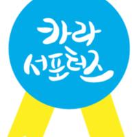 지역서포터즈 상장 로고 [사진그림류]