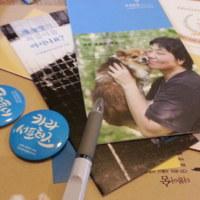 2013 대전 지역서포터즈 첫모임 사진 [사진그림류]