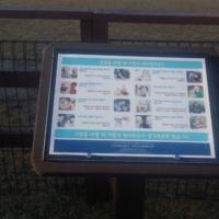 인천대교 도담도담 동물누리 개장식 현장 [사진그림류]