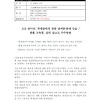 한국바이오마이스터고 창업동아리 사건 보도자료 [문서류]