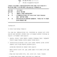 """한국바이오마이스터고등학교의 창업동아리 """"씨크릿 가든""""의 세밀한  감사와 해결방안 요청 [문서류]"""
