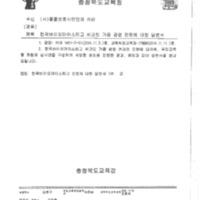 한국바이오마이스터고 씨크릿 가든 관련 민원에 대한 답변서 [문서류]