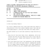 한국바이오마이스터고 창업동아리 사건 : 충청북도 교육청의 답변에 대한 카라의 제안 공문 [문서류]
