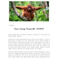 Free Orang Project를 시작하며 : 프리오랑 프로젝트 출범 기자회견문 [문서류]