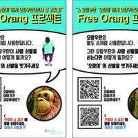 프리오랑 프로젝트 서명운동 전단지5 [사진그림류]