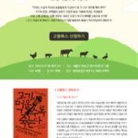 고돌북스 생명토크 : 고기, 먹을수록 죽는다 [사진그림류]