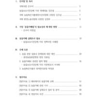 동물카페법 입법을 위한 정책토론회 자료집 내지 [도서간행물류]