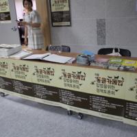 동물카페법 입법을 위한 정책토론회 현장 [사진그림류]