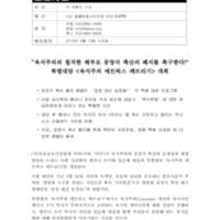 멜라니 조이 특별대담 보도자료(첨삭포함) [문서류]