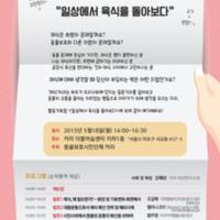 멜라니 조이 방한 기념 활동가 포럼 홍보 포스터 [문서류]
