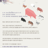 우리는 왜 개는 사랑하고 돼지는 먹고, 소는 신을 수 있게 되었는가? : 멜라니 조이 교수 대전지역 초청 강연 웹자보 [사진그림류]